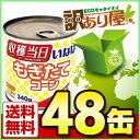 賞味期限2019/3/1 いなば食品 もぎたてコーン タイ産 340g×48缶 近畿A/宅配便B
