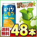 ★メーカーお取り寄せ★キリンビバレッジ キリンレモン 350ml缶×48本