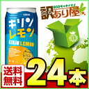 ★メーカーお取り寄せ★キリンビバレッジ キリンレモン 350ml缶×24本