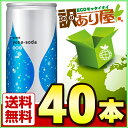 ★メーカーお取り寄せ★キリンビバレッジ ヨサソーダ 190ml缶×40本