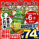 【豆乳6本おまけ付き!さらに限定クーポンも】カゴメ 野菜ジュース & スムージー 選