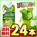 カゴメ 野菜生活100スムージー グリーンスムージーMIX 330ml×24本[訳あり屋/ケース販売...