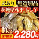 【訳あり】 茨城産 昔ながらの干し芋 平干し 1Kg 【近畿A】【宅配便B】