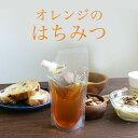 【ポイント10倍】【訳あり】 オレンジはちみつ スペイン産 250g (キャップ付き)[送料無料 食品]【メール便A】【TSG】