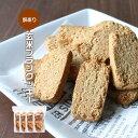 玄米ブラン 豆乳おからクッキー 1Kg(250g×4袋)[訳ありスイーツ お菓子 おからパウダー ダイエット]