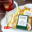 サクサク サンドクッキー 12個セット(3種×各4個)[訳ありスイーツ お菓子]