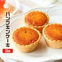 パンプキンケーキ 9個セット新商品