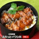 北海道産 ふわっといわし丼 9食セット[レトルト 丼物 イワシ 蒲焼き かばやき 小ぶりサイズ]