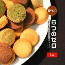 【期間限定SALE】【訳あり】 6つのZERO!サクサク豆乳おからクッキー 4種セット 1Kg(