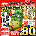 カゴメ 野菜ジュース & スムージー 選べる 最大72本 【近畿A】【宅配便B】【k72】