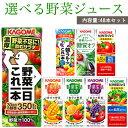 選べる  カゴメ 野菜ジュース 選べる 200ml紙パック&195ml紙パック 48本  宅配便A  k48