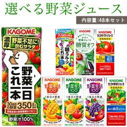 カゴメ 野菜ジュース 選べる 200ml紙パック×48本 【宅配便A】