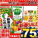 【楽天限定品が選べる】 カゴメ 野菜ジュース 選べる 200ml紙パック&195ml紙パック×4
