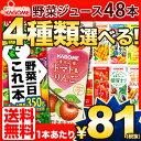 【楽天限定品が選べる】 カゴメ 野菜ジュース 選べる 200ml紙パック&195ml紙パック×48本