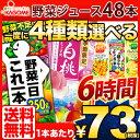 カゴメ 野菜ジュース 選べる 200ml紙パック&195ml紙パック×48本(12本×4種)【近畿A...