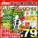 【楽天限定品が選べる】 カゴメ 野菜ジュース 選べる 200ml紙パック&195ml紙パック×9
