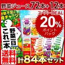 【20%ポイントバック!楽天スーパーDEAL】カゴメ 野菜ジュース 84本セット(選べる