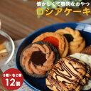 懐かしい 6種類のロシアケーキ 12個セット(6種×各2個)[訳ありスイーツ お菓子 送料無料]