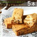 豆乳おからナッツ&フルーツバー  5本[訳ありスイーツ お菓子 送料無料]