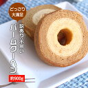 【訳あり】 キャラメル&ミルク バームクーヘン 900g (...