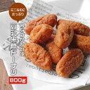 ミニ豆乳黒糖ドーナツ 800g (400g×2袋)