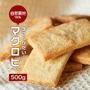マクロビ入門!すごくかたい豆乳おからクッキー プレーン 500g(250g×2袋) [訳あり スイーツ 置き換え ダイエット マクロビプレーンクッキー]