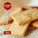 マクロビ入門!すごくかたい豆乳おからクッキー プレーン 500g(250g×2袋) チャック付き[スイーツ 置き換え ダイエット マクロビプレーンクッキー]