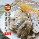 【期間限定!半額セール】【訳あり】 茨城産 昔ながらの干し芋...