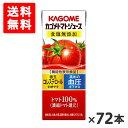 カゴメ トマトジュース食塩無添加 200ml×72本 賞味期限2020.04.17