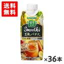 [送料無料][36本]カゴメ 野菜生活100 Smoothie 豆乳バナナMix 330ml 賞味期限2020.08.27以降