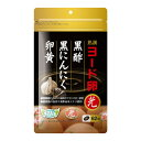 サンフコ ヨード卵・光黒酢黒にんにく卵黄 62粒 賞味期限2020/03/03