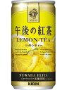 キリン 午後の紅茶 レモンティー 185g×20缶 賞味期限2019.05.31