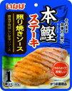いなば 本鰹ステーキ 照り焼きソース80g 賞味期限2022.06.19