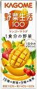 ショッピングカゴ [送料無料][48本]カゴメ 野菜生活100マンゴーサラダ 200ml 賞味期限2021.02.19以降