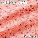 かほく市の布素材 はぎれ 小桜紋 石川県の工芸品 ClothmaterialofKahoku,Ishikawacraft