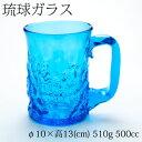 琉球ガラス デコボコジョッキ 水 (741-0060) 作者:上地広明 沖縄県の工芸品 Ryukyu glass mug, Uechi Hiroaki, Okinawa craft