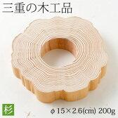 木の輪切り鍋敷き・飾り台 大 円形 三重県の木工品 Wooden pot, Mie-ken woodwork