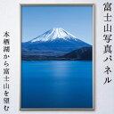 富士山写真パネル 本栖湖から富士山を望む (YN-006-PP) B3サイズ 当店オリジナル写真パネ