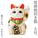 常滑焼 招き猫 5号小判白猫貯金箱 左手上げ (143-63-86) 愛知県の工芸品 Tokoname-yaki Lucky cat