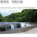 日本紀行 群馬県 吹割の滝 (nk10-9318) 当店オリジナル写真販売 Photo frame, Fukiwarenotaki fall