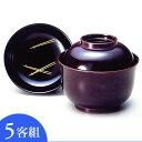 【蓋付き椀】吸物椀 見返し松葉 溜 5客セット 漆塗り (G7-04007) Bowl with lid