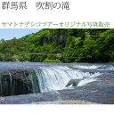 日本紀行 群馬県 吹割の滝 (nk10-9323) 当店オリジナル写真販売 Photo frame, Fukiwarenotaki fall