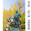 インテリア写真額縁 上野公園 西郷隆盛像 当店オリジナル写真パネル オフィス・店舗の装飾に Phot