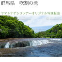 日本紀行 群馬県 吹割の滝 (nk10-9328) 当店オリジナル写真販売 Photo frame, Fukiwarenotaki fall