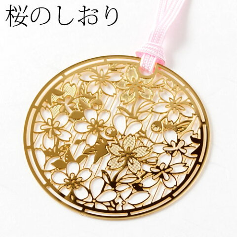 桜のしおりC (SKG003) 金の栞シリーズ 24K表面加工 金属製ブックマーカー Metal bookmark Gold cherry