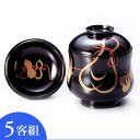 【蓋付き椀】小吸物椀 ひょうたん 黒 5客セット 木製漆塗り (G7-04201) Bowl with lid