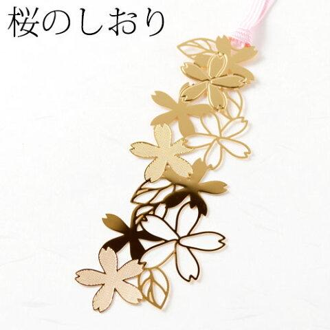 桜のしおりI (SKG009) 金の栞シリーズ 24K表面加工 金属製ブックマーカー Metal bookmark Gold cherry