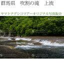 日本紀行 群馬県 吹割の滝 上流 (nk10-9335) 当店オリジナル写真販売 Photo frame, Fukiwarenotaki fall