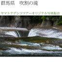 日本紀行 群馬県 吹割の滝 (nk10-9337) 当店オリジナル写真販売 Photo frame, Fukiwarenotaki fall