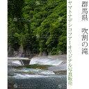日本紀行 群馬県 吹割の滝 (nk10-9338) 当店オリジナル写真販売 Photo frame, Fukiwarenotaki fall